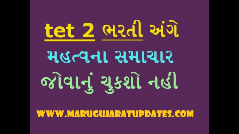 Tet-2 Pass Bharti Related Latest News