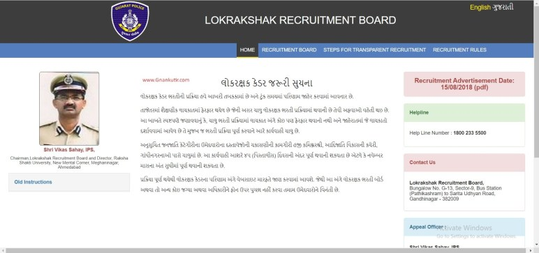 POLICE CONSTABLE BHARTI RESULT LATEST NEWS