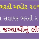 Shixan Sahayak Tat Bharti 2019 Jagyao GSERB Shikshan Sahayak Recruitment 2019, Gujarat State Education Recruitment Board (GSERB) has released the GSERB Shikshan Sahayak Recruitment 2019 – jobs in Gujarat online Notification on the official website. GSERB Shikshan Sahayak Recruitment 2019- jobs in Gujarat online Notification: – Gujarat State Education Recruitment Board (GSERB) has invited the online application form for the posts of the Shikshan Sahayak. The official board has released the vacancies for the Shikshan Sahayak. Candidates may check the official notification of the GSERB. Vacancies in GSERB Shikshan Sahayak Posts 2019 Online Application Form Vigyaptim