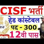 CISF 300 Head Constable (General Duty) Recruitment 2019