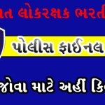 LRB Gujarat Constable Result 2019 – Check Lokrakshak Merit List / Cut off Marks