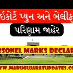 High Court Beilif REsult Personel Marks Declared