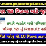 SSC 10Th Result Related Important News 2020@ gseb.org