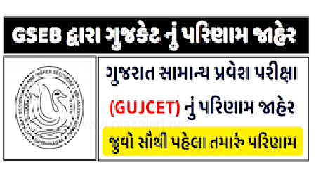 GSEB GUJCET Result Declared 2020