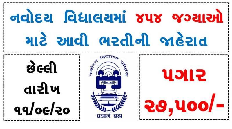 Navodaya Vidyalaya Samiti NVS Recruitment 2020
