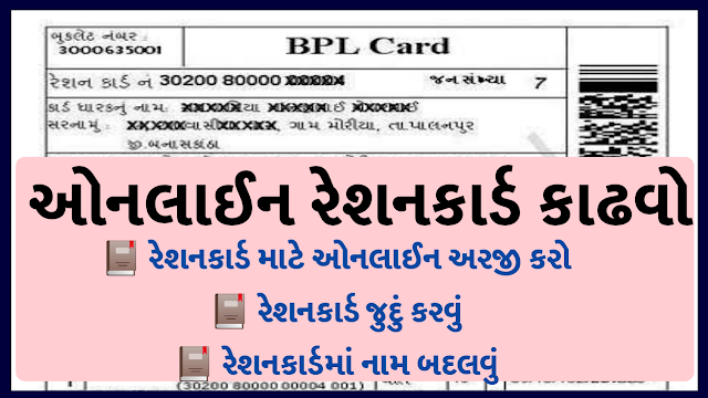 How to Apply Online Form for New Ration Card