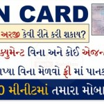 How To Apply ePancard