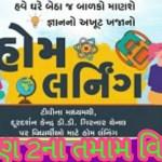 Home Learning Study materials video Std 2 DD Girnar/Diksha portal video
