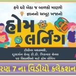 Home Learning Standard - 7 Youtube/Diksha Video.