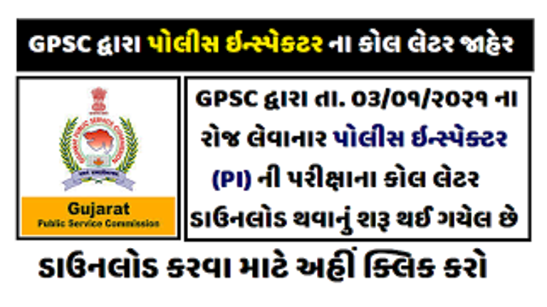 GPSC Police Inspector (PI) Call Letter Declared 2021