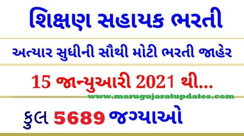 GSERC Grant in aid School (Secondary & Higher Secondary ) Shikshan Sahayak Recruitment 2021 Apply Online Job Vacancies 2021 @ https://www.gserc.in