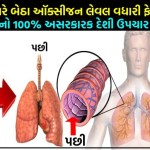 This is a 100% effective home remedy for cleansing the lungs by increasing the oxygen level at home without medication.