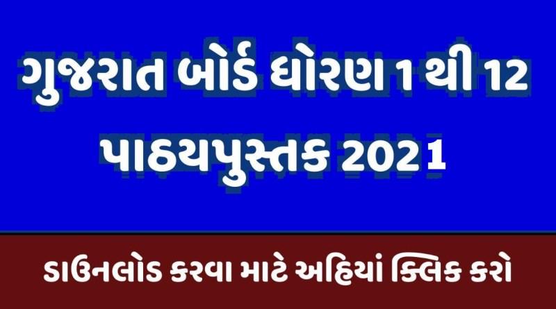 Gujarat Board STD 1 to 12 New Syllabus Textbook