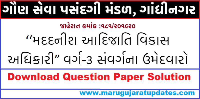 GSSSB ATDO Answer key OJAS   Download Question Paper Solution 17/07/2021