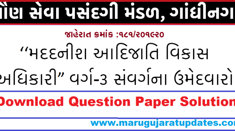 GSSSB ATDO Answer key OJAS | Download Question Paper Solution 17/07/2021