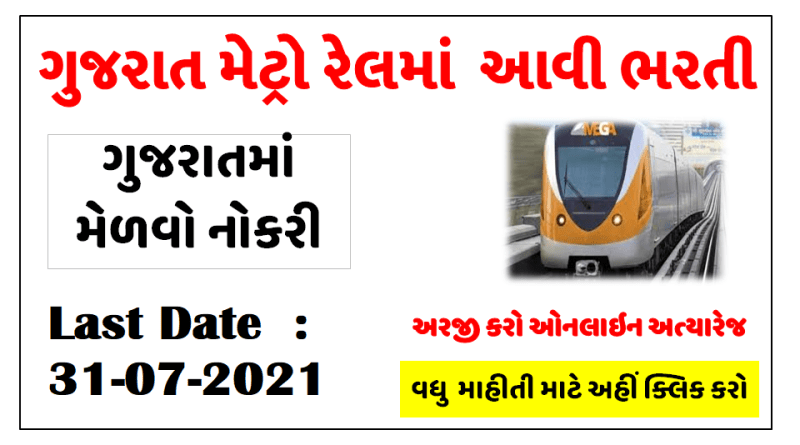 Gujarat Metro Rail Corporation (GMRC) Limited Recruitment for Executive Director (Civil) Posts 2021