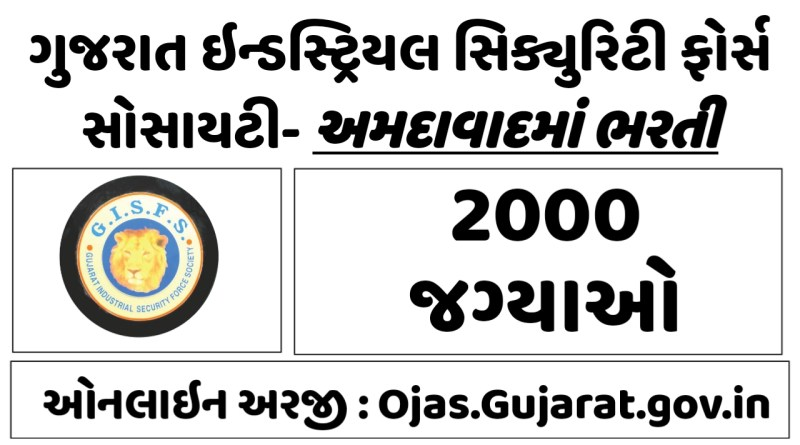 GISFS Recruitment for 2000 Security Guard Posts 2021 (OJAS) Ahmedabad Gujarat