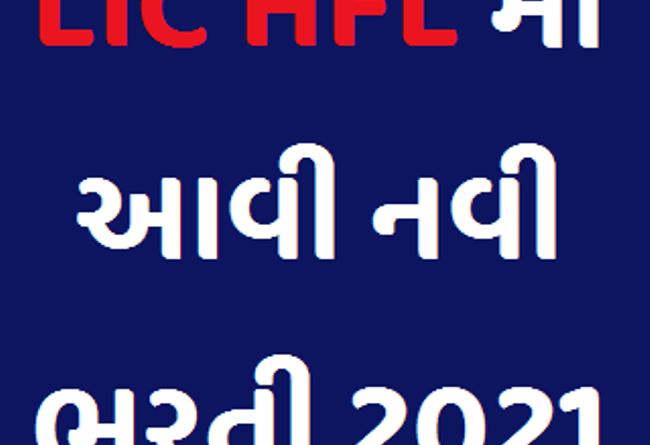 Life Insurance Corporation of India (LIC) HFL Recruitment for Digital Deputy Direct Marketing Executive Post 2021
