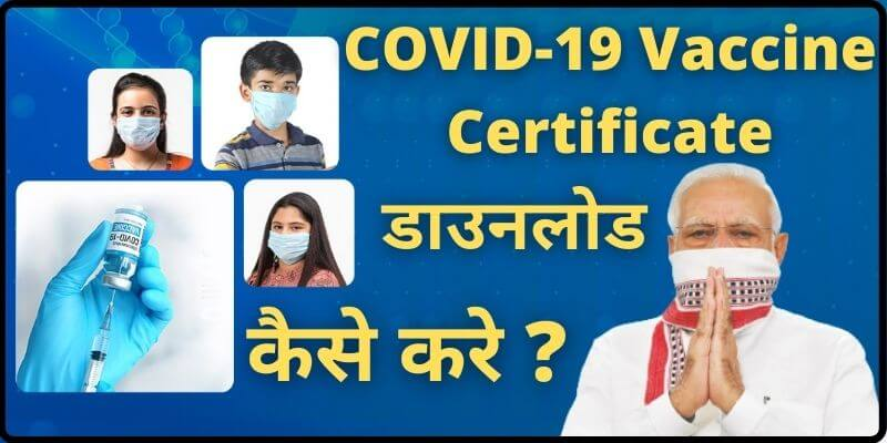 How to Download COVID-19 Vaccination Certificate