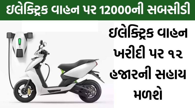 Gujarat Two Wheeler Scheme: E- Scooter, Rickshaw Subsidy Apply Online