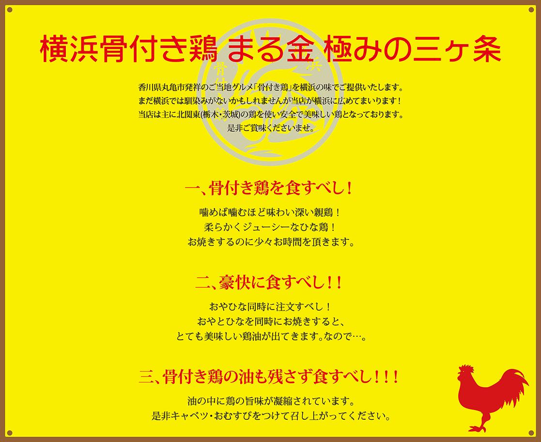まる金三カ条