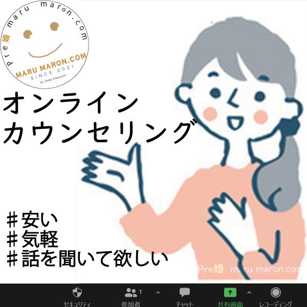 安くて気軽な婚活オンカウンセリングは大阪のマルマロン