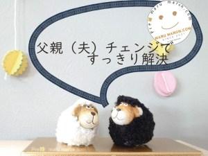 婚活セカンドオピニオンは大阪のpre婚MARUMARON