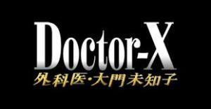 ドクターX ガムシロップを飲む理由を調べてみた!