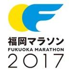 福岡マラソン2017の交通規制や渋滞予想!コースと通過時間