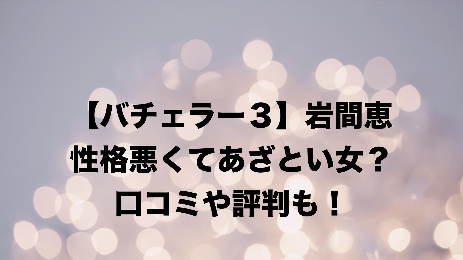 生年月日 岩間恵
