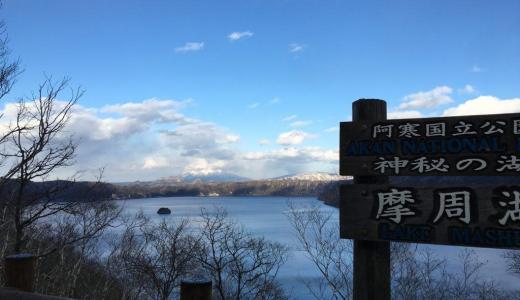 【知床】摩周湖 車中泊の旅 2日目 2016年11月