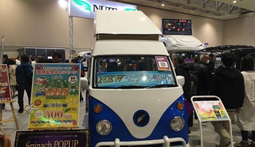 【雑記】北海道キャンピングカーフェスティバル2017に行ってきた!