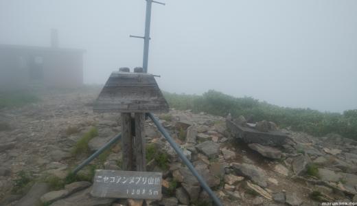 【登山】ニセコアンヌプリとニセコ野営場は別世界だった