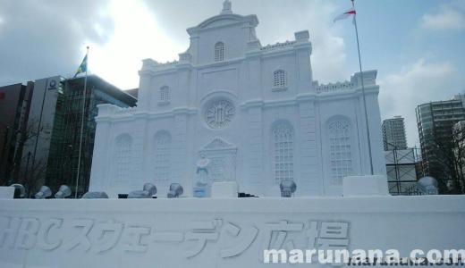 【札幌】さっぽろ雪まつりの持ち物・服装など注意するべき7つのこと