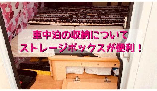 【車中泊】車中泊の収納について〜ダイソーのストレージボックス〜
