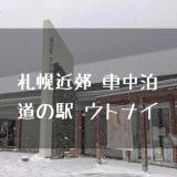 札幌近郊 車中泊 ウトナイ