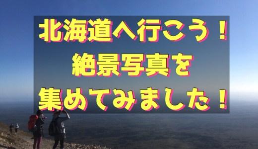【北海道】北海道へ行こう!絶景写真を集めてみた!〜風景・景色〜