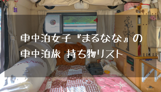 【車中泊】軽キャン女子『まるなな』の車中泊旅・キャンプの「持ち物リスト」