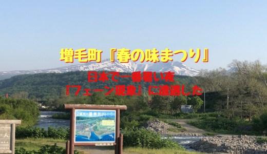 【雑記】北海道増毛町『春の味まつり』日本で一番暑い夜『フェーン現象』に遭遇した話