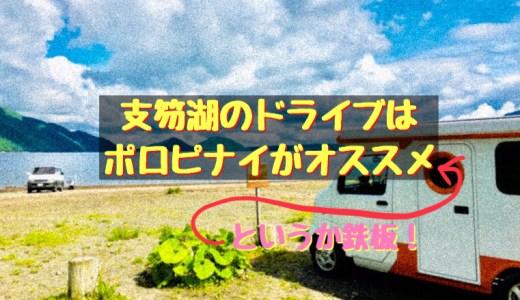 【北海道】支笏湖のドライブはポロピナイがオススメ!というか鉄板
