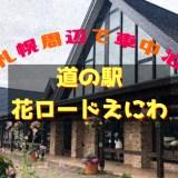 恵庭道の駅