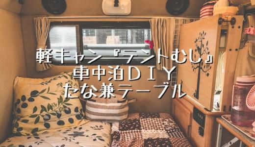 【テントむし】軽キャンピングカーに棚兼テーブルを自作してみた!(車中泊DIY)