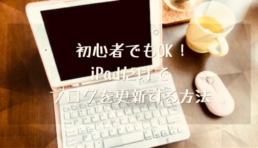 【雑記】初心者でもできる!iPadのみでWordPress(ワードプレス)ブログを更新する方法