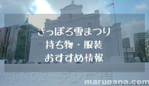 【札幌】さっぽろ雪まつりの持ち物・服装注意したい8つのこと(2020年更新)