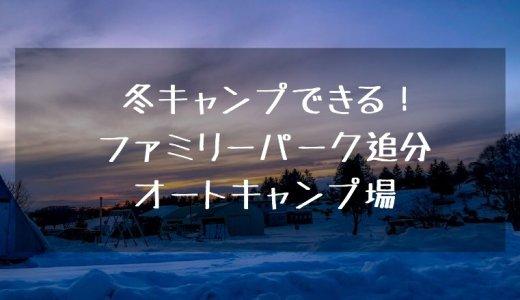 【キャンプ】冬キャンプ・車乗り入れ可!冬季営業中!『ファミリーパーク追分オートキャンプ場』