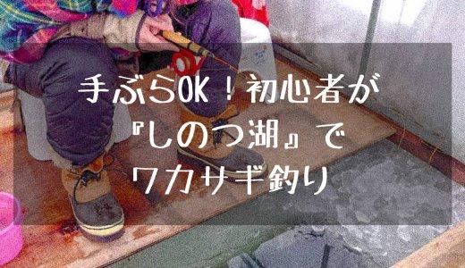 【北海道】手ぶらOK!初心者が『しのつ湖』でワカサギ釣りをしてみた