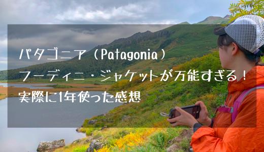 【道具】パタゴニア フーディニが万能すぎる!実際に1年間使ったレビューと感想