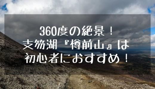 2020年更新【登山】樽前山の難易度は?360度の絶景!初心者のステップアップにおすすめ!(北海道支笏湖)