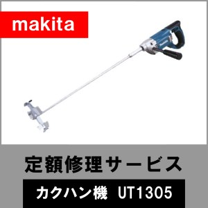 makita_ut1305