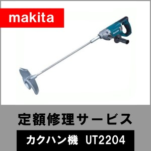 makita_ut2204